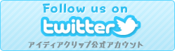 follow us on twitter アイディアクリップ公式アカウント